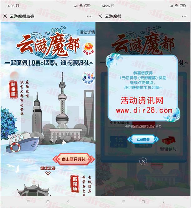 上海建行云游魔都抽1-50元话费、加油卡 亲测中1元话费