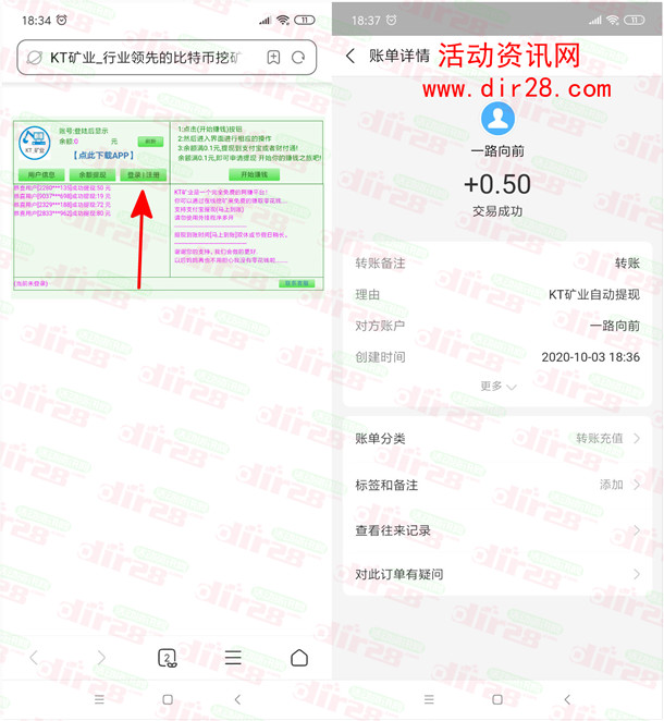 KT矿业免费撸骗子0.3-0.88元支付宝现金 亲测提现秒到账