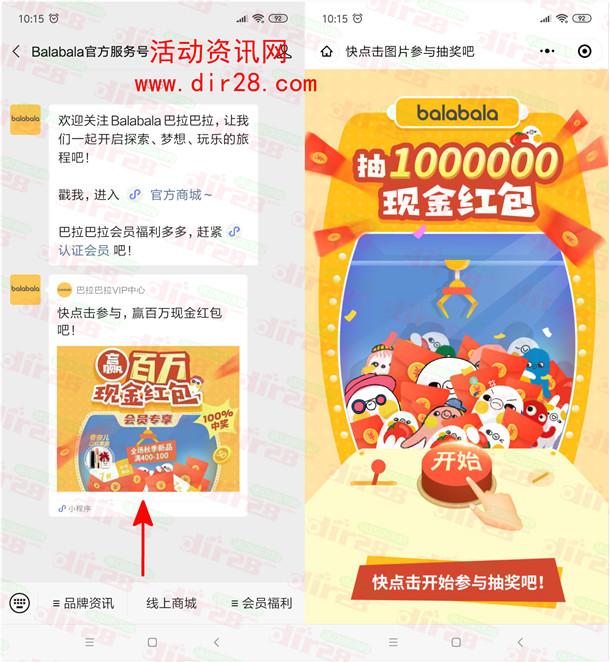 Balabala百万红包彩蛋抽随机微信红包、香奈儿口红套装