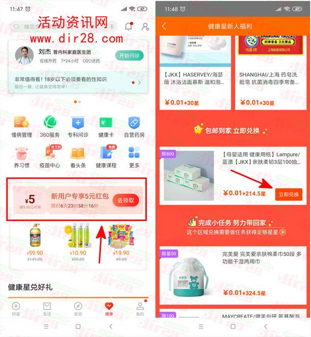 平安金管家app领5元无门槛红包 可0.01元撸3包抽纸包邮