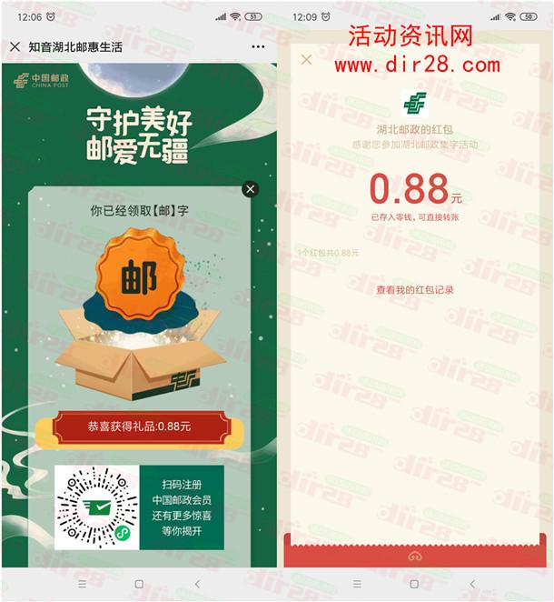 知音湖北邮惠生活集字活动抽5万个微信红包 亲测中0.88元