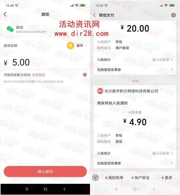 赚分新用户开通建行钱包领取4.9元微信红包 秒推送零钱
