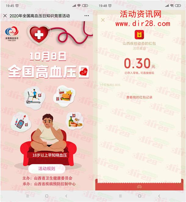 山西疾控全国高血压日答题抽随机微信红包 亲测中0.3元