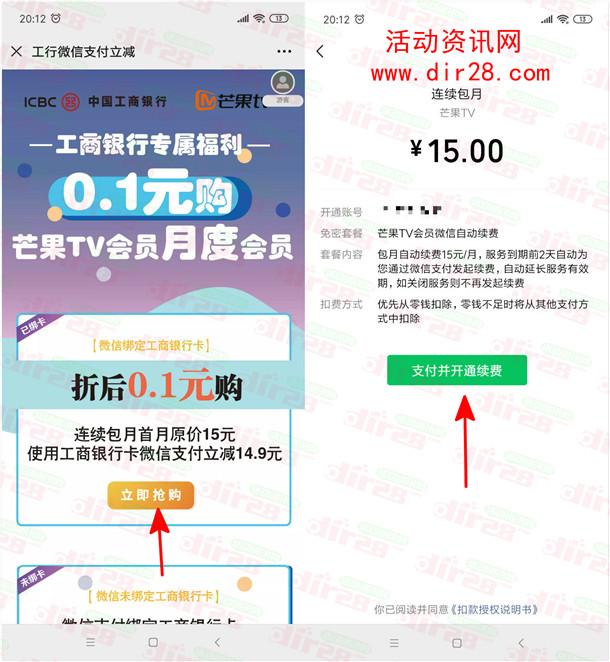 微信工商银行卡0.01元购买1个月芒果TV会员 亲测秒到账