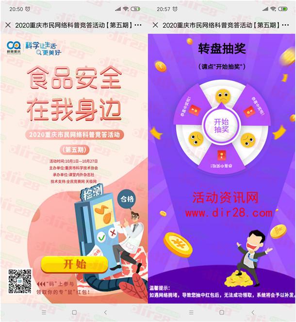 科普重庆食品安全答题抽3万个微信红包 每天10次机会