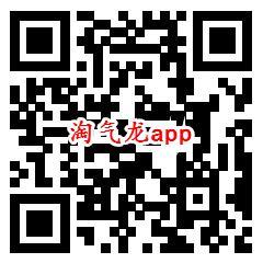 淘气龙、点点红包app登录领取0.6元微信红包 秒推零钱