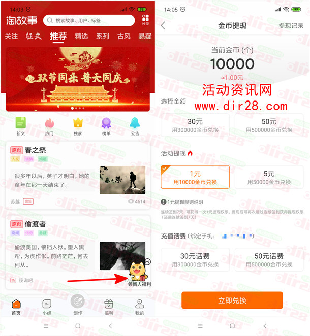 淘故事app注册领取1元现金 签到7天可直接提现到支付宝