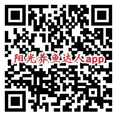 美食街达人、阳光养鱼达人app领取0.6元微信红包推零钱