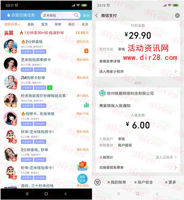 芝米钱包app注册绑卡领取6元左右微信红包 提现秒到账