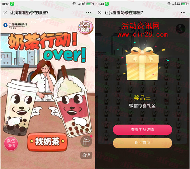 建行广州分行奶茶行动游戏抽随机微信红包 亲测中0.55元