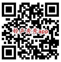 铃声秀秀、夜莺铃声app登录领0.6元微信红包 亲测推零钱