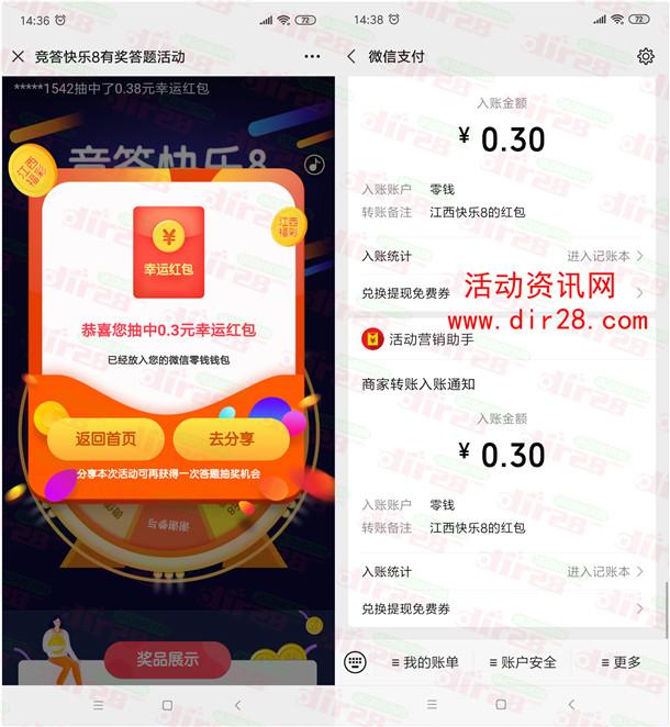 江西福彩竞答快乐8抽0.3-8.88元微信红包、小米液晶电视