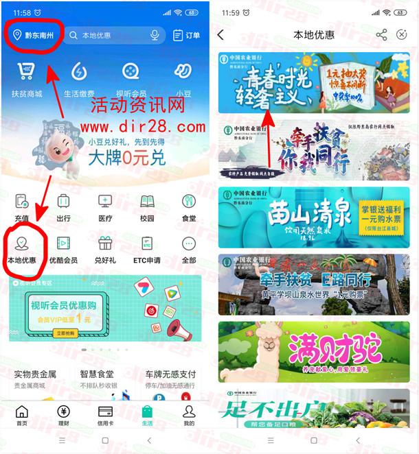 中国农业银行1元抽8-50元话费、京东卡、腾讯视频会员