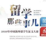 中国银行留学那些事儿投票抽10元手机话费、爱奇艺会员