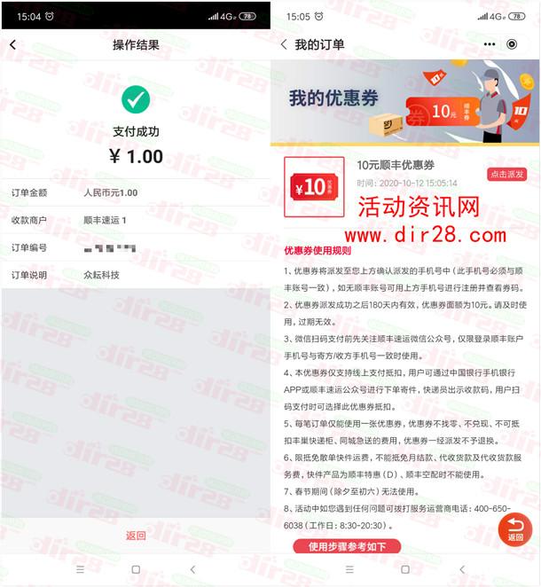 中国银行支付1元领取10元顺丰速运优惠券 可寄快递抵扣