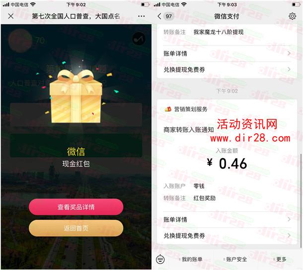 天府发布人口普查答题活动抽4万元微信红包 亲测中0.46元