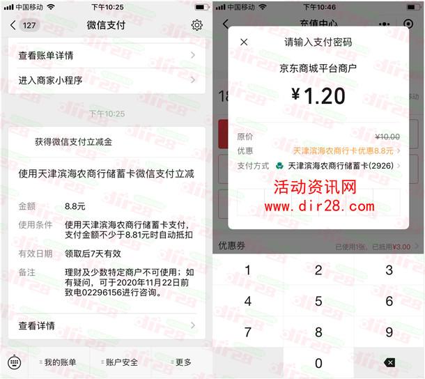 开天津滨海农商银行二类电子领8.8元微信立减金 可变现