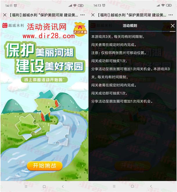 越城水利保护美丽河湖拼图抽随机微信红包 2次抽奖机会