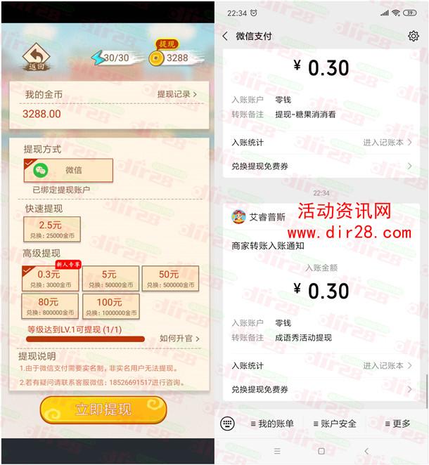 糖果消消看、疯狂成语秀app领取0.6元微信红包推零钱