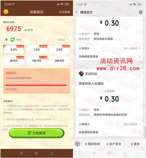 疯狂偷偷乐、猜猜这是谁app领取0.6元微信红包推零钱