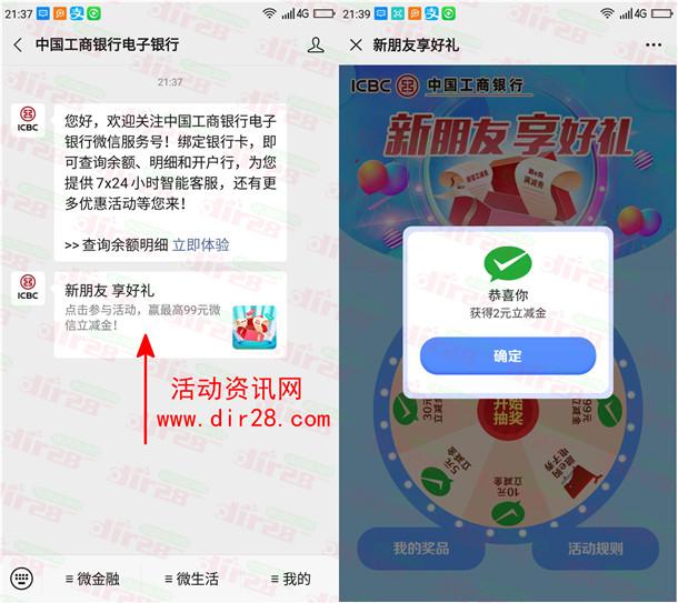中国工商银行电子银行抽1-99元微信立减金 亲测中2元