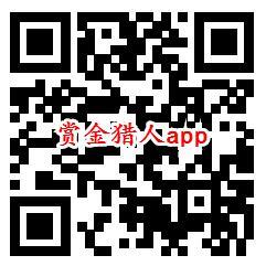 赏金猎人、全民喝水app下载秒领取0.6元微信红包推零钱