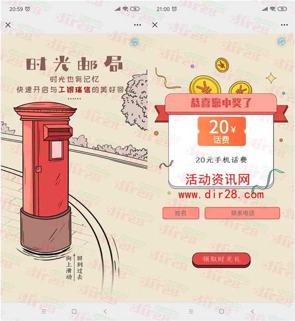 工银微财富时光邮局抽1-88元微信红包、20元手机话费