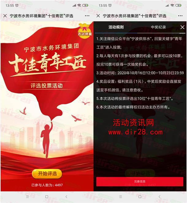 宁波供排水十佳青年工匠投票抽1元微信红包 每天1次机会