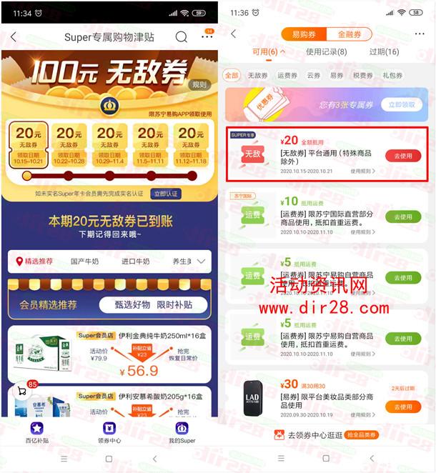 99元开苏宁会员年卡 每月领100元无敌券 可0撸5个实物商品