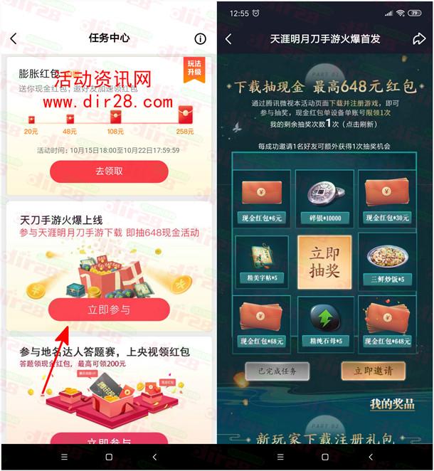 微视下载天涯明月刀手游抽6-658元现金红包 可提现微信和QQ