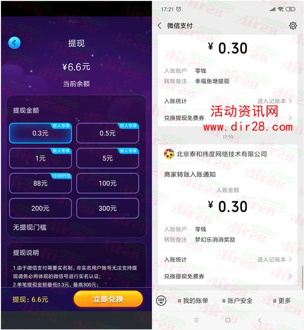 梦幻乐消消、幸福鱼塘app秒领取0.6元微信红包 秒到账