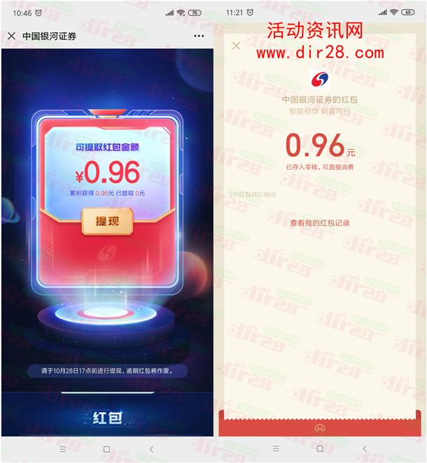 中国银河证券1024智能交易日抽微信红包 亲测中0.96元