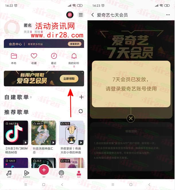 安卓手机下载爱音乐app领取7天爱奇艺会员 亲测秒到账