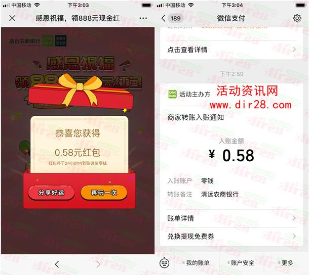 清远农商银行感恩祝福抽最高888元微信红包 亲测中0.58元