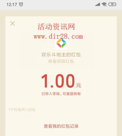 腾讯腾讯欢乐斗地主邀友登录1-10元微信红包 亲测中1元