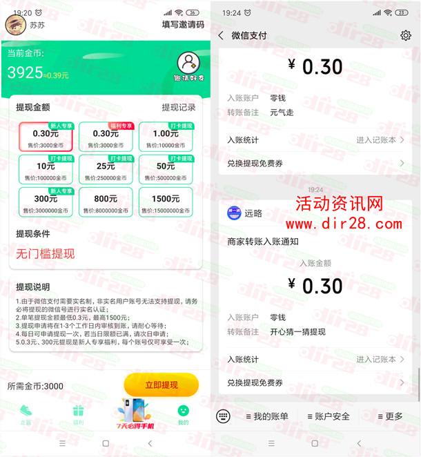元气走、开心猜一猜app登录领0.6元微信红包 秒推零钱