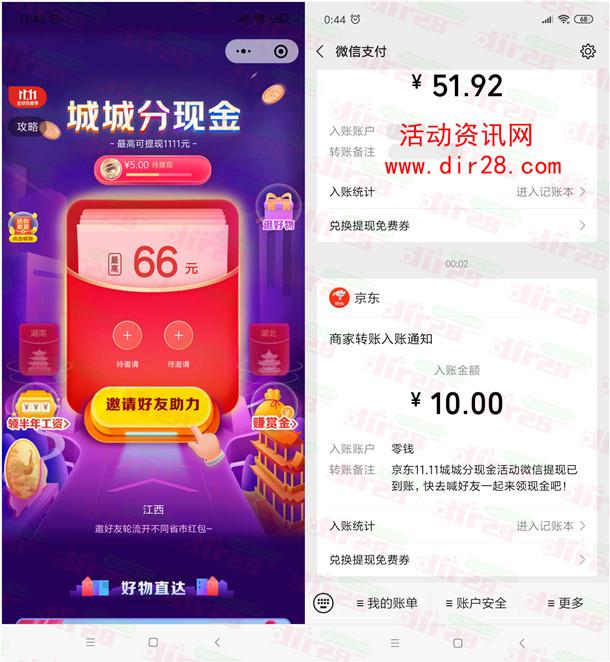 京东城城分现金活动送最高1111元微信红包 满10元提现