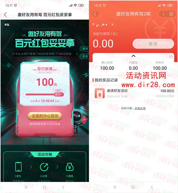 百度有驾app邀友助力活动送100元现金红包 提现不秒到