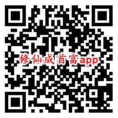亿万豪车、修仙成首富app登录领取0.6元微信红包推零钱