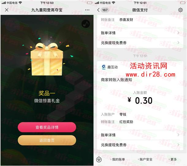 建行广州分行九九重阳小游戏抽随机微信红包 亲测中0.3元