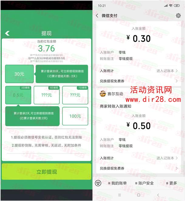 幸运足球,速度漂移,爆破飞车app领取1.1元微信红包