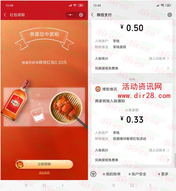 中国劲酒简单答问卷活动抽随机微信红包 亲测中0.33元