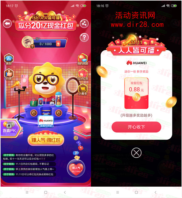 苏宁易购app人人皆可播瓜分20亿现金红包 11月1号可提现