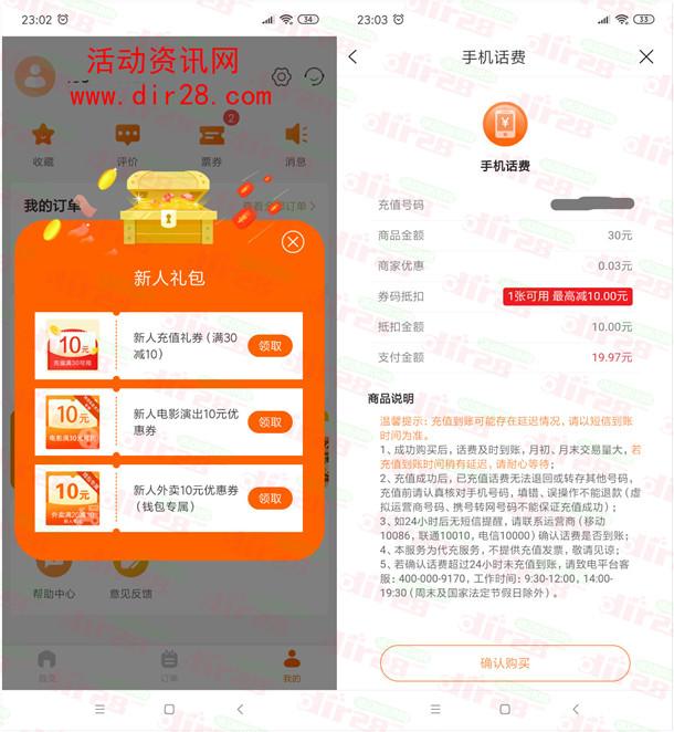 建行生活app新用户可20充30元手机话费秒到 无需建行卡