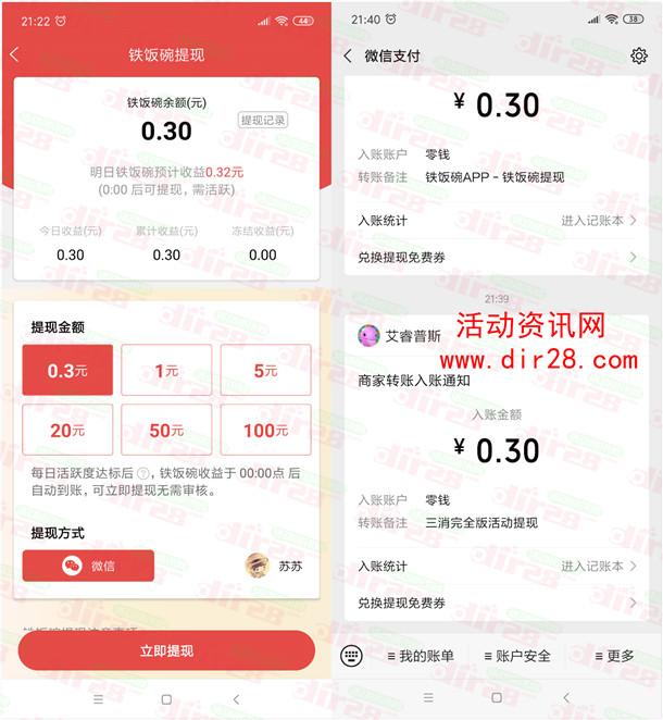 铁饭碗、萌化你的心app领取最少0.6元微信红包 推零钱