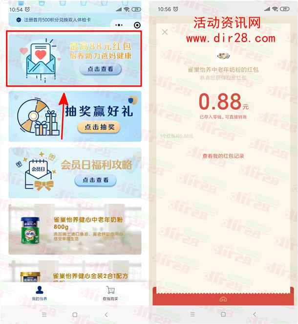 怡养会员邀友注册领0.88-88元微信红包 每天可领3个红包
