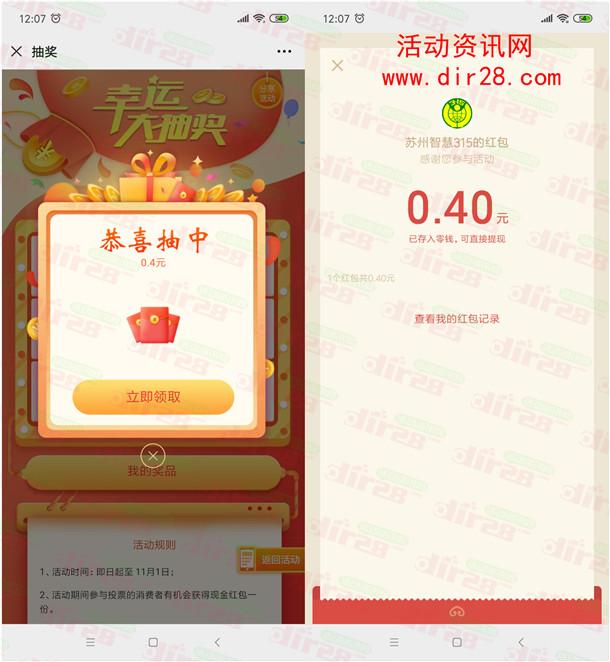 苏州智慧315食安投票抽0.3-88元微信红包 亲测中0.4元