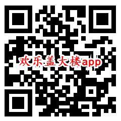 欢乐盖大楼、萌宠打怪物app领取0.6元微信红包推零钱