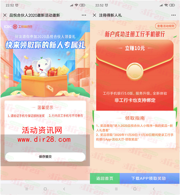中国工商银行注册领取10元手机话费 无需工行卡也可领取