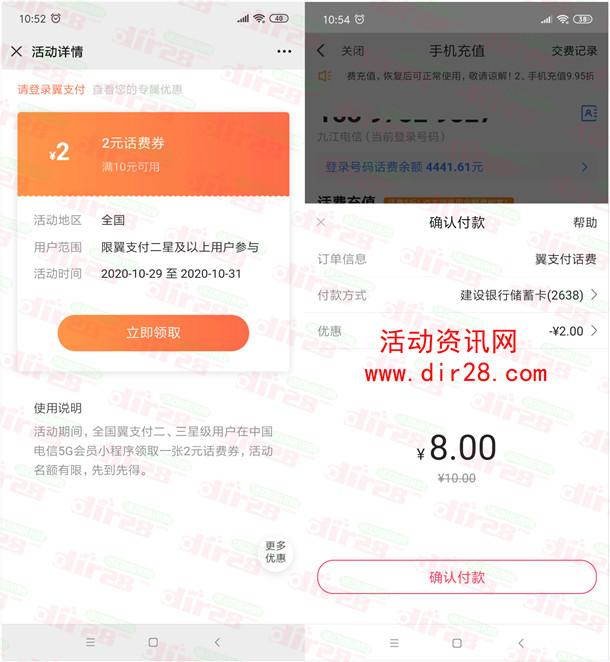 翼支付老用户领取2元话费券 可8充10元手机话费秒到账